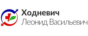 Ходневич Леонид Васильевич